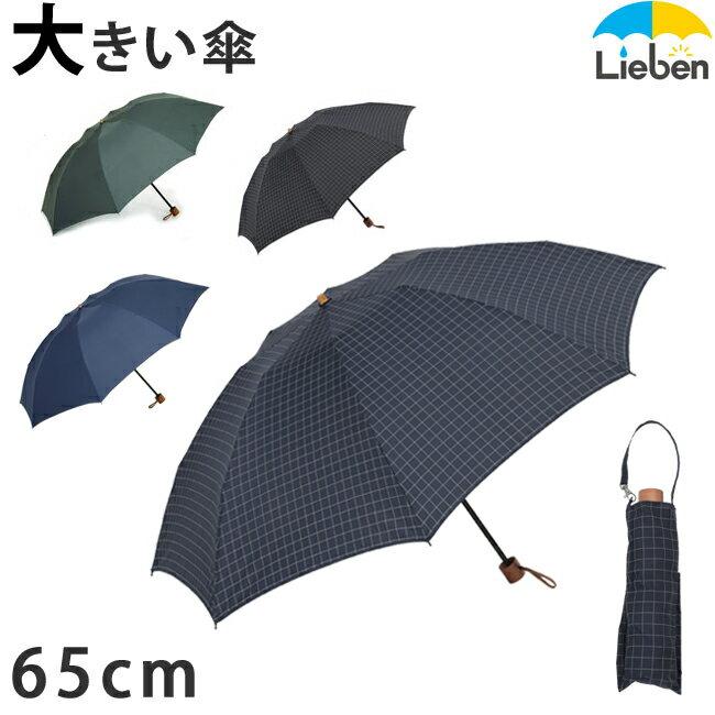 【あす楽】大きいミニ傘 65cm×8本骨 <チェック/無地/ストライプ>【LIEBEN-0222】 メンズ/男性用/雨傘/折りたたみ傘 mini