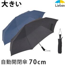 傘 自動開閉 折りたたみ傘 メンズ 特大 70cm×8本骨 グラスファイバー 折傘 紳士傘 男性 大きい傘 【LIEBEN-0277】 ori