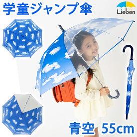キッズ ジャンプ傘 青空 55cm×8本骨 子供用 雨傘 【LIEBEN-0380】 子供傘 子ども こども 学童 小学生 naga