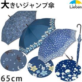 大きいジャンプ傘 女性用 65cm×8本骨【LIEBEN-0478】 雨傘/長傘 naga