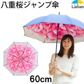 ジャンプ傘 八重桜 ネイビー 60cm×8本骨 【LIEBEN-0481】 花柄 かさ/雨傘/レディース/ギフト naga