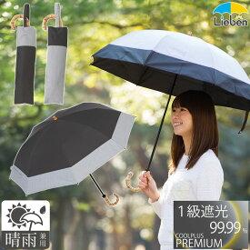 日傘 遮熱遮光折傘 晴雨兼用 50cm×8本骨 レディース UPF50+ UVカット 1級遮光 ラミネート生地 折りたたみ傘 竹手元 クールプラス 【LIEBEN-0514】 c-ori