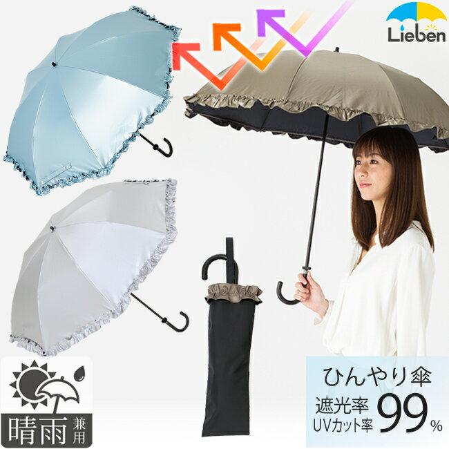 【UPF50+ UVカット率99%以上 遮光率99%以上 遮熱効果あり!機能性日傘】UV晴雨兼用折傘 フリル 合皮手元 50cm×8本骨【LIEBEN-0515】 折りたたみ日がさ<ひんやり傘> c-ori