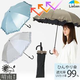 日傘 晴雨兼用折傘 フリル 50cm×8本骨 レディース UPF50+ UVカット率99%以上 遮光率99%以上 遮熱 折り畳み傘 ひんやり傘 【LIEBEN-0515】 c-ori
