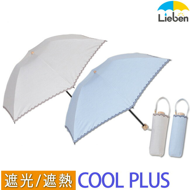 【UVカット率99%以上・遮光率99.96%以上 日傘】UV遮熱遮光ミニ傘 スカラップ 50cm×6本骨 【LIEBEN-0517】 晴雨兼用 <クールプラス> 折りたたみ日傘 hmini