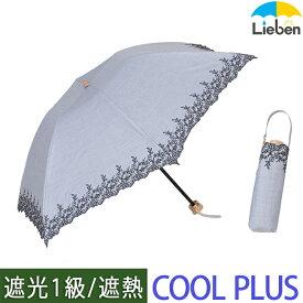 【2020 母の日 ギフト】日傘 遮熱遮光ミニ傘 花柄 50cm×6本骨 レディース UPF50+ UVカット 遮光1級 折りたたみ傘 晴雨兼用 クールプラス 【LIEBEN-0518】 hmini