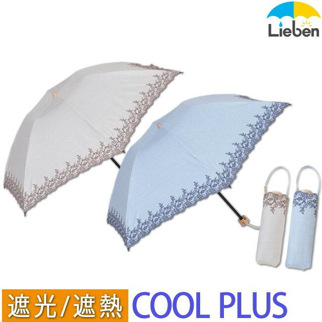 【UVカット率99%以上・遮光率99.96%以上 日傘】UV遮熱遮光ミニ傘 花柄 50cm×6本骨 【LIEBEN-0518】 晴雨兼用 <クールプラス> 折りたたみ日傘 hmini