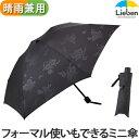 フォーマル使いもできる UVカット 晴雨兼用 ミニ傘 バラ ブラック 50cm×6本骨 【LIEBEN-0538】日傘 レディース 折り…