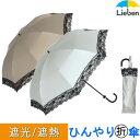 【送料無料・UPF50+ UVカット率99%以上 遮光率99%以上 遮熱効果 炎天下で差が出る日傘】UV晴雨兼用折傘 縁レース 50…