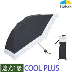 【UVカット率99%以上・遮光率99.99%以上】UV晴雨兼用ミニ傘 縁刺繍 ブラック 50cm×6本骨 【LIEBEN-0559】折りたたみ日傘 遮光1級 hmini