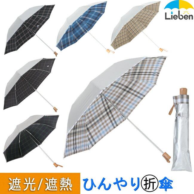 【UPF50+ UVカット率99%以上 遮光率99%以上 遮熱効果 炎天下に差が出る日傘】UV 晴雨兼用傘 折りたたみ傘 シルバー/先染チェック 50cm×8本骨 【LIEBEN-0561】<ひんやり傘> 男女兼用/男の日傘/男性用/メンズ/レディース c-ori