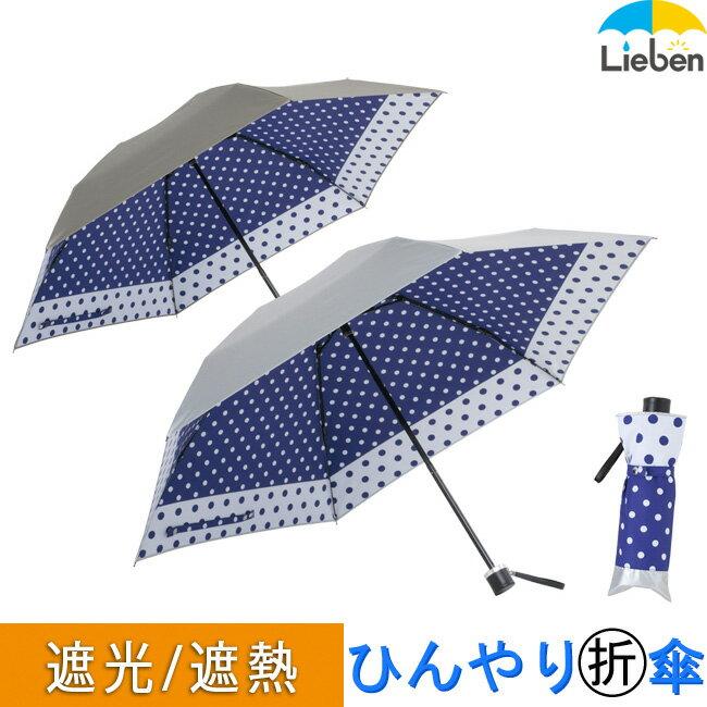 【UPF50+ UVカット率99%・遮光率99% 遮熱】 UV晴雨兼用ミニ傘 水玉 ネイビー 50cm×6本骨 <ひんやり傘> 日傘 折りたたみ 折傘 hmini
