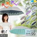 日傘 晴雨兼用 軽量 折りたたみ傘 レディース シルバー/女性用柄 50cm×8本骨 ひんやり傘 UPF50+ UVカット率99%・遮光…