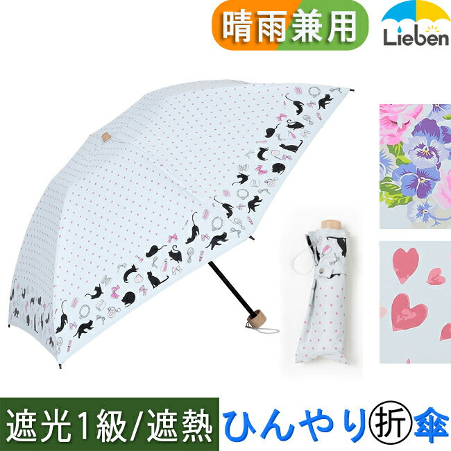 【UVカット率99%・遮光率99.99% 遮光1級 遮熱】UV遮熱遮光ミニ傘(晴雨兼用)50cm×6本骨 【LIEBEN-0581】 <ひんやり傘> 折りたたみ傘/日傘/レディース hmini