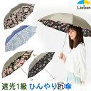 【UPF50+ 日傘 UVカット率99%・遮光率99.99% 遮光1級・遮熱】UV 晴雨兼用傘 折傘 遮光 アンティークゴールド 花柄 50c…