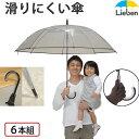【6本組】透明ビニール傘 スベラーズ POEジャンプ傘 70cm×8本骨 メンズ レディース ワンタッチ 大きい 雨傘 グラスフ…