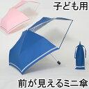 前が見えるミニ傘 子ども用 55cm×6本骨 【LIEBEN-1330】 反射テープ付き 子供用 折りたたみ傘 キッズ mini