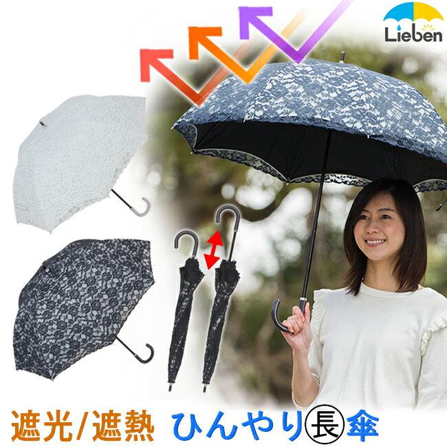 【遮光率99.99%以上】UVコンパクト長傘 レース 遮熱 1級遮光 50cm×8本骨 【LIEBEN-1481】 <ひんやり傘> レディース/日傘/slide