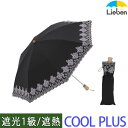 【UVカット、遮光1級、遮熱の機能性日傘】遮光折傘 クールプラス 花柄刺繍(C) 晴雨兼用傘 50cm×8本骨 【LIEBEN-…