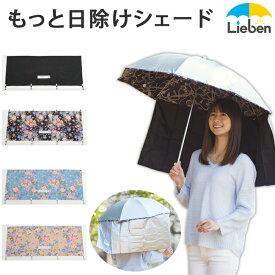 もっと日除けシェード シルバー(UVカット)【LIEBEN-3587】