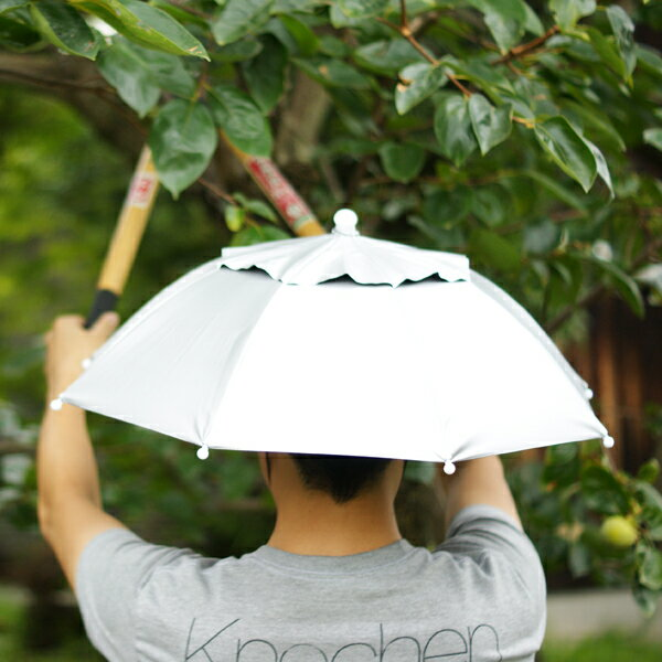 ハッと!アンブレラ 【LIEBEN-3810】 【ハットアンブレラ 農作業 ガーデニング 釣り つば広帽子 被る傘 帽子の日傘 日よけ 遮光 遮熱 日傘 男女兼用】