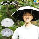 ハッと!アンブレラ メンズ レディース かぶる日傘 ハットアンブレラ 農作業 ガーデニング 釣り つば広帽子 頭に被る…