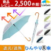 商品レビュー2500件以上、人気のシルバーコーティング日傘です。
