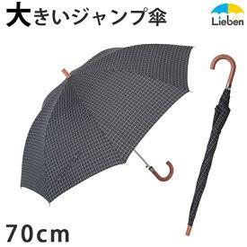 傘 メンズ 特大ジャンプ傘 70cm×8本骨 チェック 雨傘 紳士傘 ワンタッチ 【LIEBEN-0170】 naga