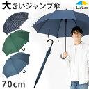 傘 メンズ 特大ジャンプ傘 70cm×8本骨 雨傘 紳士傘 大きい傘 グラスファイバー ワンタッチ 【LIEBEN-0177】 naga