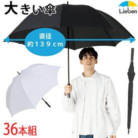 【36本組】ドアマンズアンブレラ 80cm×8本骨 メンズ 雨傘 手元ストレートタイプ グラスファイバー骨 【LIEBEN-0196】 大きい傘 特大サイズ 長傘 無地 naga