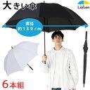 【6本組】ドアマンズアンブレラ 80cm×8本骨 メンズ 雨傘 手元ストレートタイプ グラスファイバー骨 【LIEBEN-0196】 …