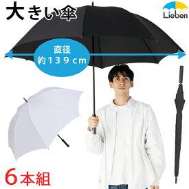 【6本組】ドアマンズアンブレラ 80cm×8本骨 メンズ 雨傘 手元ストレートタイプ グラスファイバー骨 【LIEBEN-0196】 大きい傘 特大サイズ 長傘 無地 naga