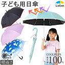 日傘 子供用 長傘 完全遮光 生地 UV遮熱遮光 キッズジャンプ傘(晴雨兼用) 50cm×8本骨 遮光率100%・UVカット率99.9%…
