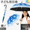 UV遮熱遮光キッズジャンプ傘青空(晴雨兼用)50cm×8本骨