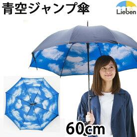 ジャンプ傘 青空 60cm×8本骨(ブルースカイ) かさ 雨傘 男女兼用 naga【LIEBEN-0480】