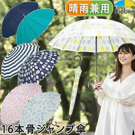 晴雨兼用16本骨ジャンプ傘 (UVカット) 55cm×16本骨 【LIEBEN-0490】 女性用傘/レディース/テフロン加工 naga