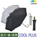 【在庫処分品】日傘 遮光折りたたみ傘 クールプラス パゴダ 晴雨兼用 50cm×8本骨 レディース UPF50+ UVカット率99%以…