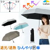 UV晴雨兼用らくらくミニ傘60cm