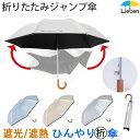 日傘 折りたたみ ジャンプ傘 晴雨兼用 55cm×7本骨 メンズ レディース ワンタッチ 折傘 <ひんやり傘> 【LIEBEN-0531…