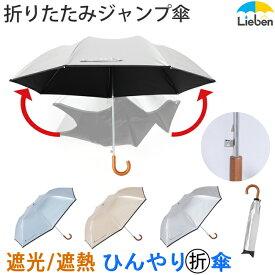 UV晴雨兼用 折りたたみジャンプ傘 55cm×7本骨 【LIEBEN-0531】 折り畳み傘 <ひんやり傘> メンズ レディース 折傘 c-ori 日傘 紳士 男性 日傘男子