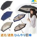 【UPF50+ UVカット率99%以上 遮光率99%以上 遮熱効果 炎天下で差が出る日傘】UV遮熱遮光ミニ傘(晴雨兼用) 50cm×6…