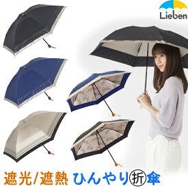 日傘 遮熱遮光ミニ傘 50cm×6本骨 レディース 晴雨兼用 折りたたみ傘 UPF50+ UVカット率99%以上 遮光率99%以上 遮熱 【LIEBEN-0535(0540)】 hmini