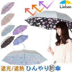 日傘 晴雨兼用 折りたたみ傘 レディース シルバー 50cm×8本骨 ひんやり傘 UPF50+ UVカット率99%・遮光率99%以上 遮熱 折傘 c-ori【LIEBEN-0555】