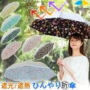 日傘 晴雨兼用 軽量 折りたたみ傘 レディース シルバー/プリント 50cm×8本骨 ひんやり傘 UPF50+ UVカット率99%・遮光…