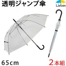 【2本組】大きい透明ジャンプ傘 [ブラック] 65cm×8本骨 耐風グラスファイバー骨 ビニール傘 【LIEBEN-0631】 雨傘/メンズ/レディース/まとめ買い naga