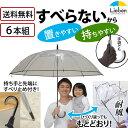 【6本組】スベラーズ POEジャンプ傘 ジャンボ70cm×8本骨 【LIEBEN-0641】 雨傘/ビニール傘/まとめ買い naga