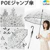 POEプリントジャンプ傘【LIEBEN-0648】ビニール傘