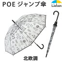 POEプリントジャンプ傘 北欧調【LIEBEN-0648】ビニール傘/雨傘/レディース/女性用 naga