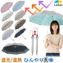 【UPF50+ UVカット率99%以上 遮光率99%以上 遮熱効果 炎天下に差が出る日傘】UV 晴雨兼用傘 コンパクト長傘 シルバ…