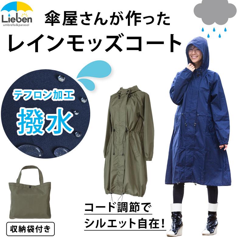 傘屋さんが作った! レインモッズコート【LIEBEN-1602】